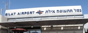 שדה התעופה הישן באילת