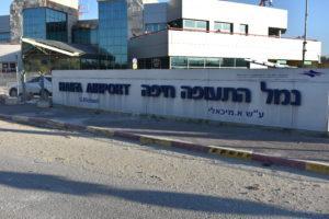 הכניסה לשדה תעופה חיפה