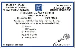 רישיון טייס מסחרי