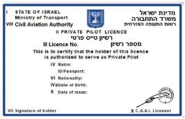 רישיון טייס פרטי