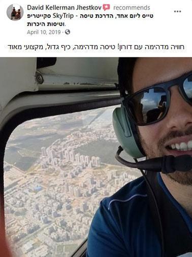 ביקורת טיסה של דוד